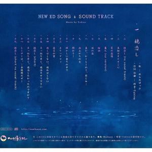 東方夢想夏郷 4 新 ED テーマソング「鏡憑し」& サウンドトラック