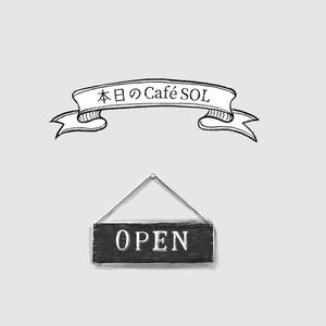 本日のCafé SOL