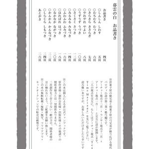 Tea Time Mariage/暮雲の白