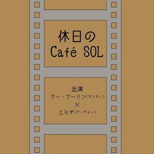 休日のCafé SOL(再版)