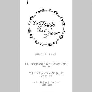 【槍弓合同誌】Mr.Bride×Mr.Groom