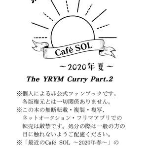 最近のCafé SOL ~2020年夏~