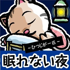 眠れない夜に~羊が一匹~