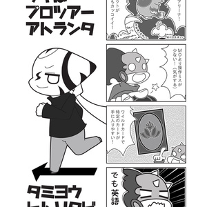 5たぁんめにっき11