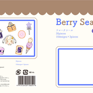 「Berry Seal blueberry」フレークシール