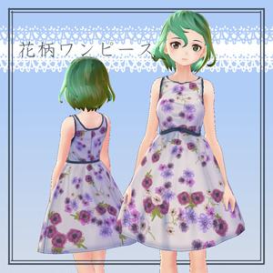 【Vroid用】花柄ワンピース