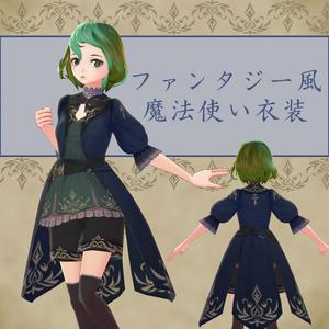 【Vroid用】ファンタジー風魔法使い衣装