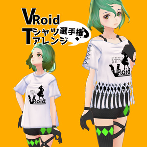 【Vroid用】#VRoidTシャツアレンジ選手権?