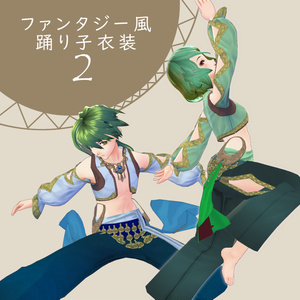 【VRoid用】ファンタジー風踊り子衣装2