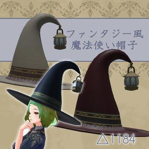 【3Dモデル】ファンタジー風魔法使い帽子