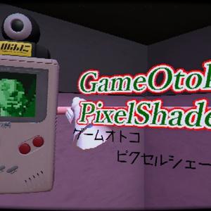 GameOtoko PixelShader