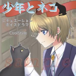 シチュエーションボイスドラマ「少年とネコ」