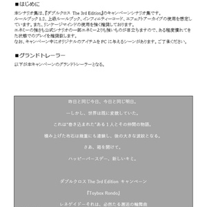 ダブルクロス The 3rd Editionキャンペーンシナリオ集 『Toybox Rondo』