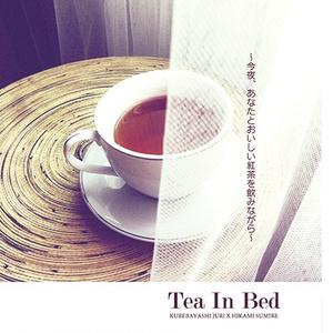 Tea In Bed~今夜、あなたとおいしい紅茶を飲みながら~