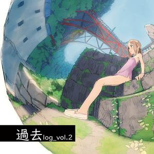 過去log_vol.2 (製本版)
