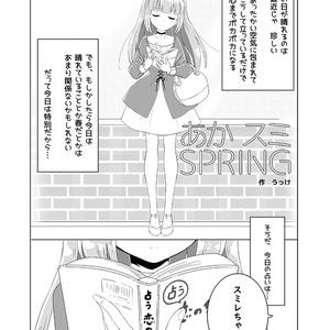 あかスミSPRING(ダウンロード版)
