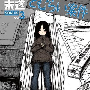 口笛未遂Vol.3『とむらい案件』 PDFver.(おまけつき)