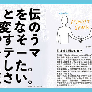 【PDF版】MESHIP!