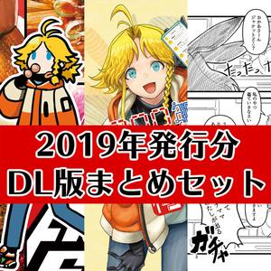 2019年発行分DL版まとめセット