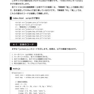 ワールドマップ自動生成読本