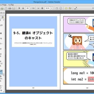 マンガで分かる Java入門講座 基本~オブジェクト編