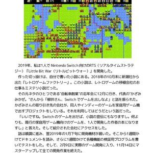 あの日僕は 120x120ドットの画面で シミュレーションRPG を作っていた