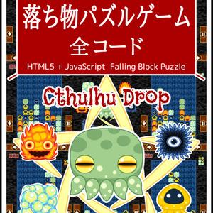 HTML5とJavaScriptで作る 落ち物パズルゲーム 全コード