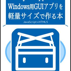 Node.jsとPuppeteer-coreでWindows用GUIアプリを軽量サイズで作る本