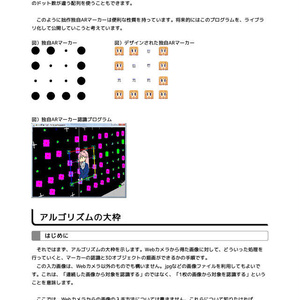 アルゴリズムを解説する本 その1 AR認識編