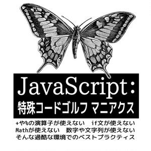 JavaScript:特殊コードゴルフ マニアクス