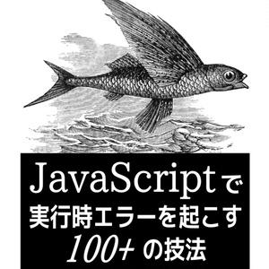 JavaScriptで 実行時エラーを起こす 100+の技法