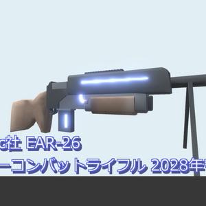 Isp-tec社 EAR-26 レーザーコンバットライフル 2028年モデル