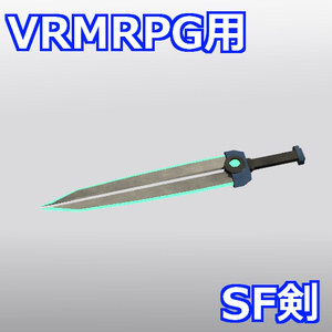 【VRMRPG用】SF風ソード