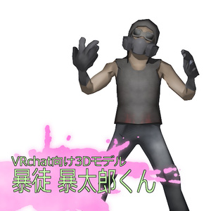 暴徒 暴太郎くん Ver1.2