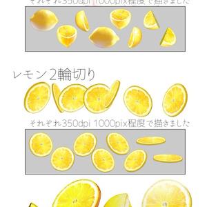 レモン クリスタ用