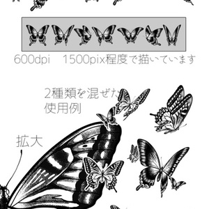 アゲハ蝶ブラシset クリスタ用