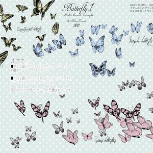 蝶ブラシset1 クリスタ用