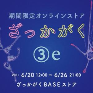 【ざっかがく】ポストカードセット