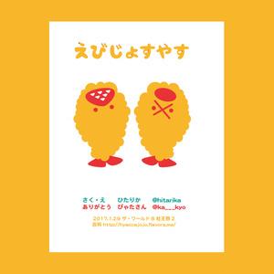 【JOJO】えびじょすやす折り本