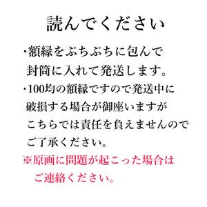 【原画】風船【B5】(送料込み)