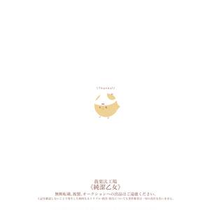 【COMITIA128】純潔乙女【フルカラーイラスト本】