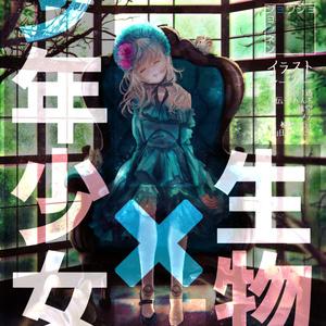 『生物×少年少女』