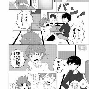 【影日】勉強したの!?