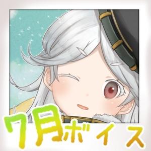 白咲ユノハと7月の思い出づくり!ボイス