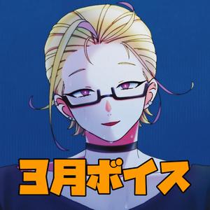 【青沢カオル】カオルとドキドキしようぜ?💕