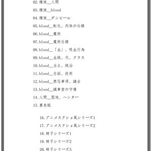 blood界設定覚書201708版