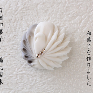 〔限定数頒布〕刀剣男士×和菓子 鶴丸国永 練りきり風アクセサリー