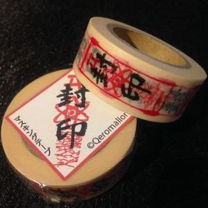 Qeromalion 封印マスキングテープ