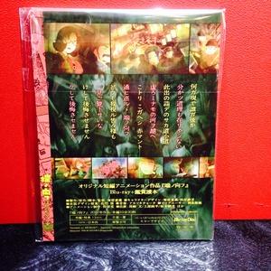 弥栄堂 DVD&BD『端ノ向フ』