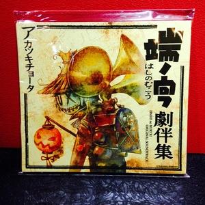 アカツキチョータ CD『端ノ向フ劇伴集』